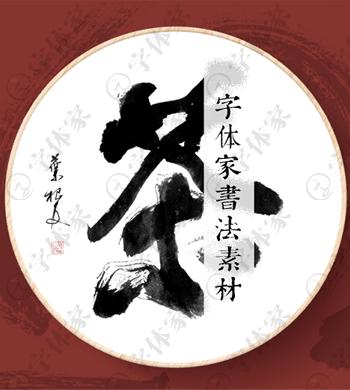 茶字書法作品正版素材下載-可商用