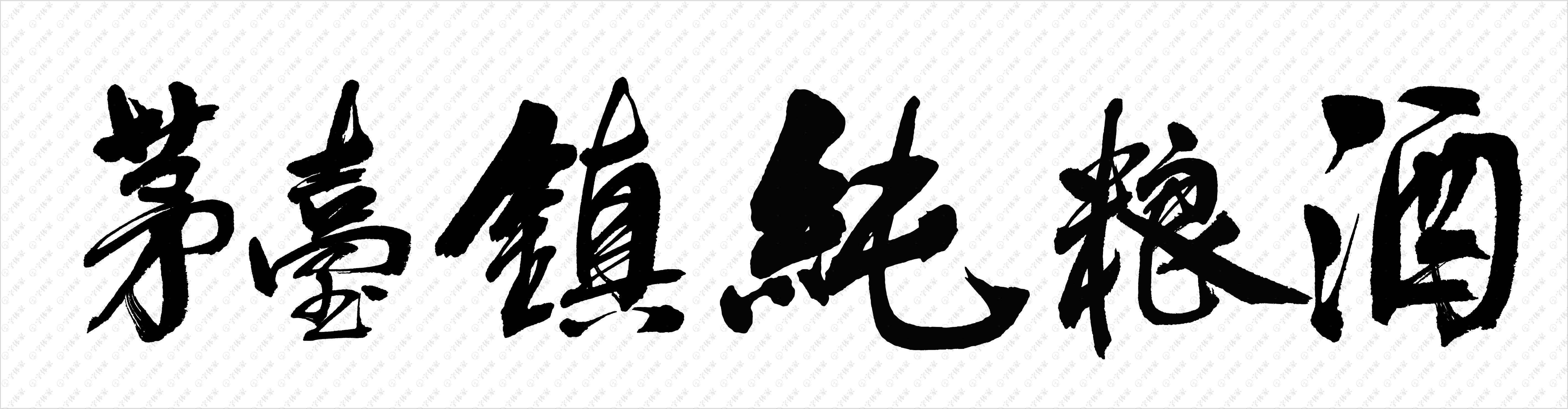 茅臺鎮純糧酒2