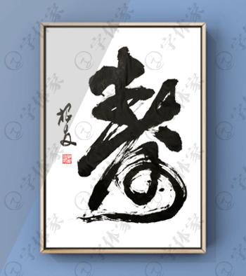 原創書法壽字體素材正版下載可商用