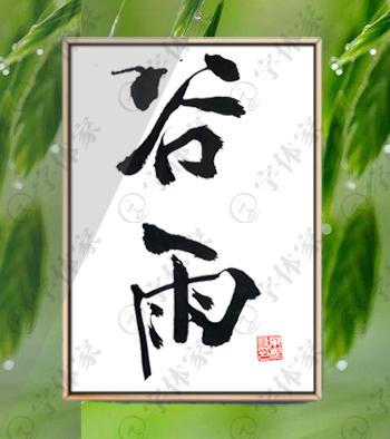 谷雨正版書法素材字體下載
