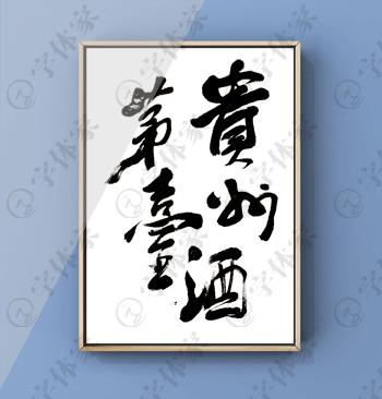貴州茅臺酒原創書法字體在線下載包裝設計