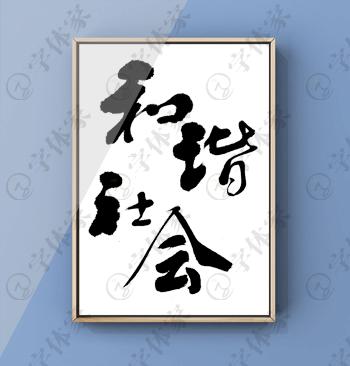 和諧社會書法字體原創素材可商用