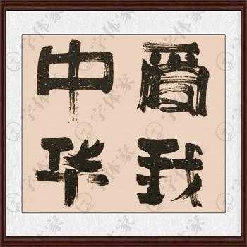愛我中華書法字體原創素材