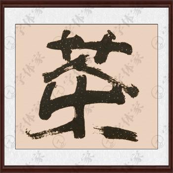 茶字書法字體原創素材可商用