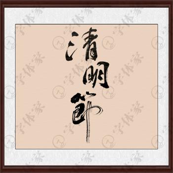 清明節書法字體原創素材