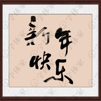 新年快樂書法字體原創字體