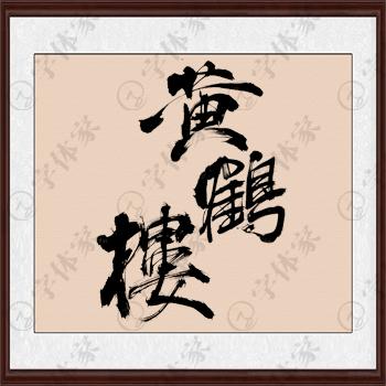 黃鶴樓書法字體原創素材