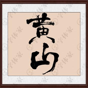 黃山書法字體原創素材在線下載