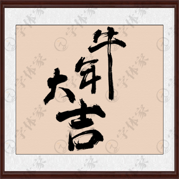牛年大吉書法字體原創素材