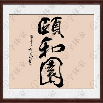 頤和園書法字體原創素材
