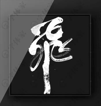 飛字書法字體原創素材
