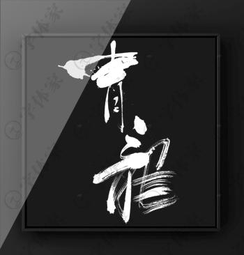 青龍書法字體原創素材