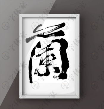 蘭字書法字體原創素材