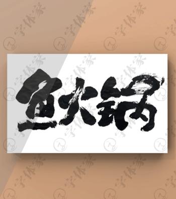 魚火鍋書法素材原創字體下載