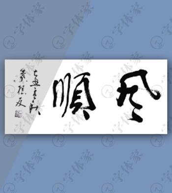 一帆風順書法素材字體下載可商用