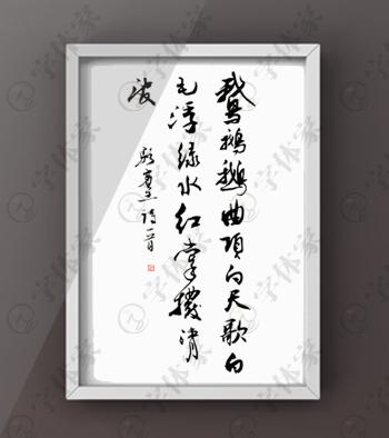 唐·駱賓王《詠鵝》書法正版字體素材字體下載