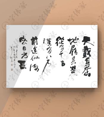 梁啟超《少年中國說》節選書法素材藝術字體下載可商用
