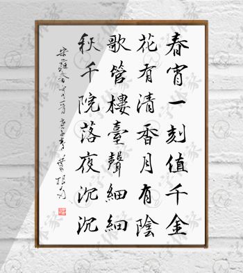 蘇軾·《春宵》葉根友書法素材正版字體下載