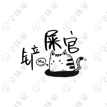 創意手寫鏟屎官卡通字體設計素材下載可商用