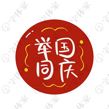 創意手寫舉國同慶卡通字體設計素材下載可商用