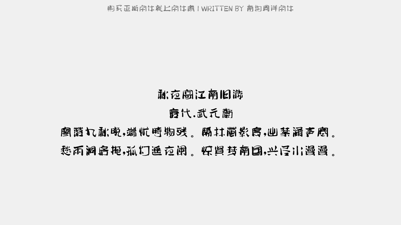 倉耳章魚小丸子體 - 臨江仙(離果州作)