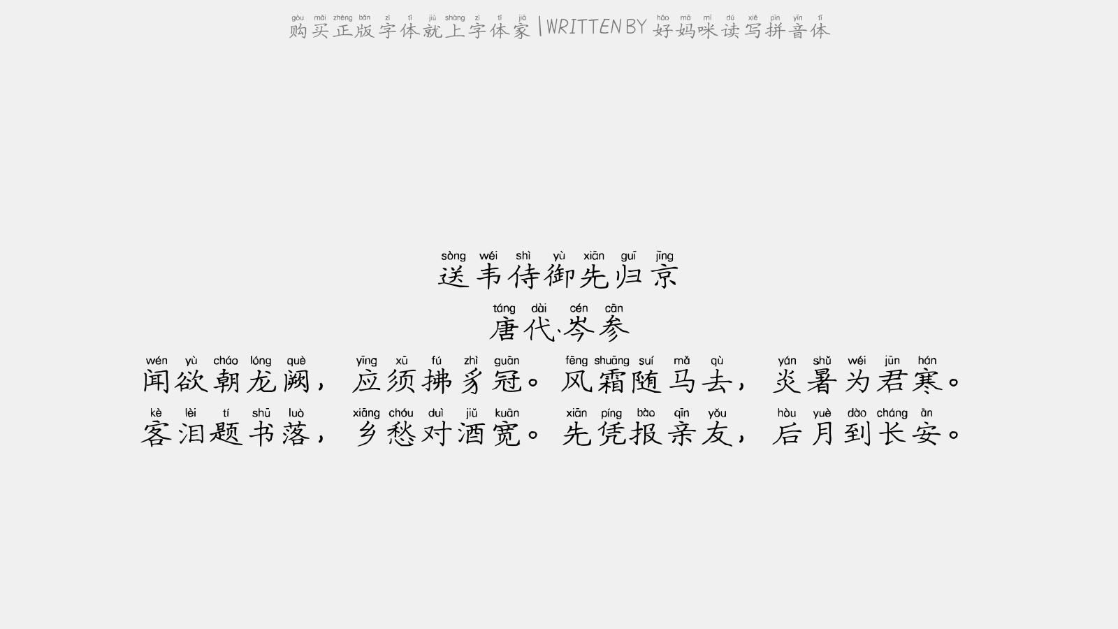 好媽咪讀寫拼音體 - 送韋侍御先歸京(得寬字)