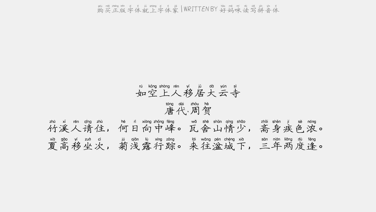 好媽咪讀寫拼音體 - 如空上人移居大云寺