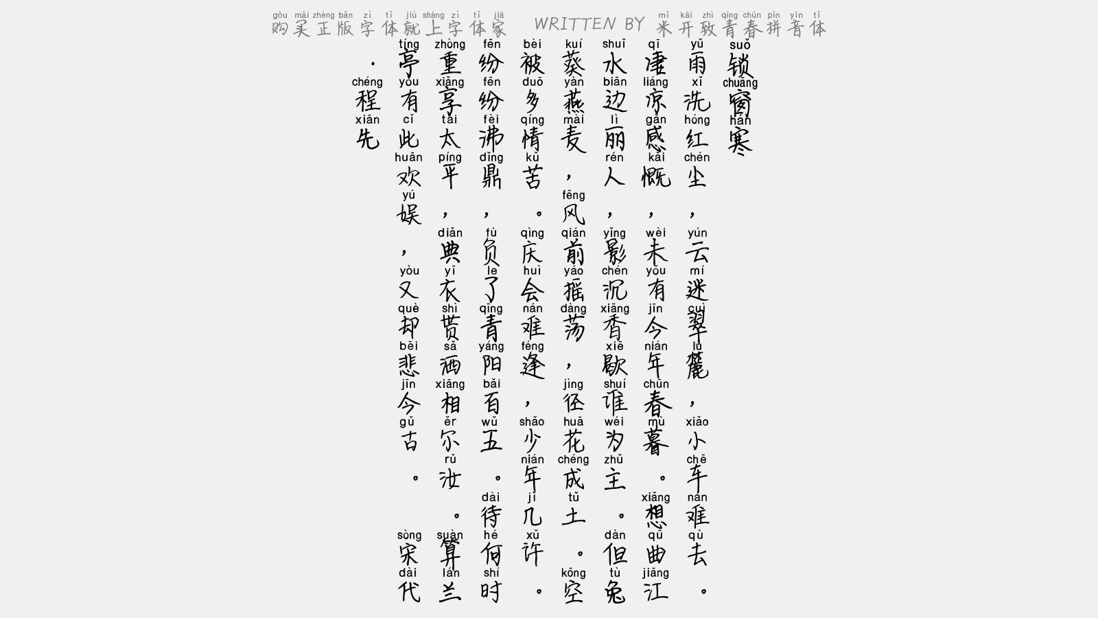 米開致青春拼音體 - 鎖窗寒
