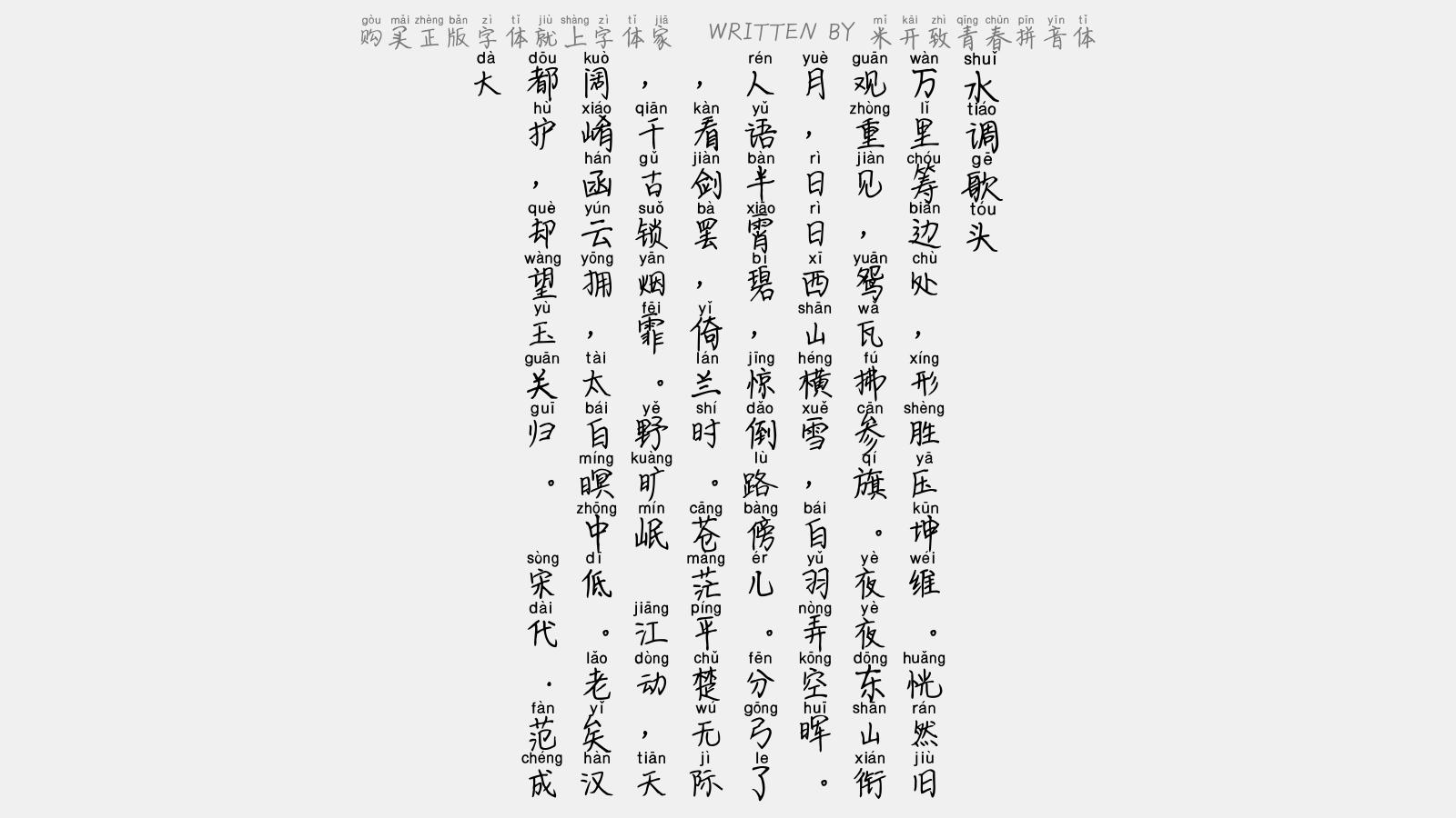 米開致青春拼音體 - 水調歌頭