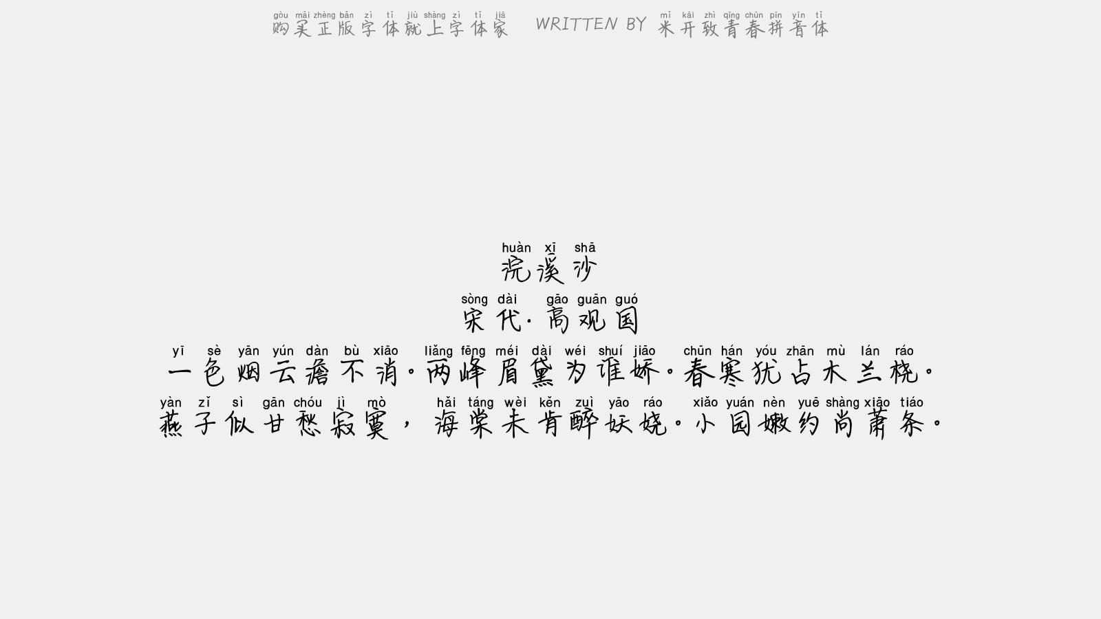 米開致青春拼音體 - 浣溪沙(題湖樓壁)