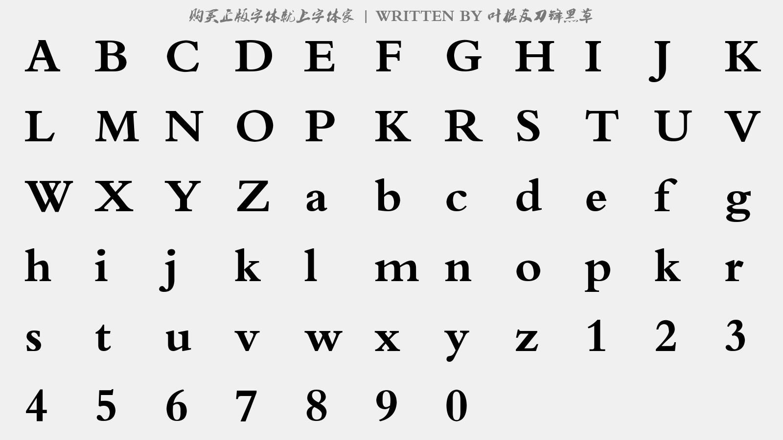 葉根友刀鋒黑草 - 大寫字母/小寫字母/數字