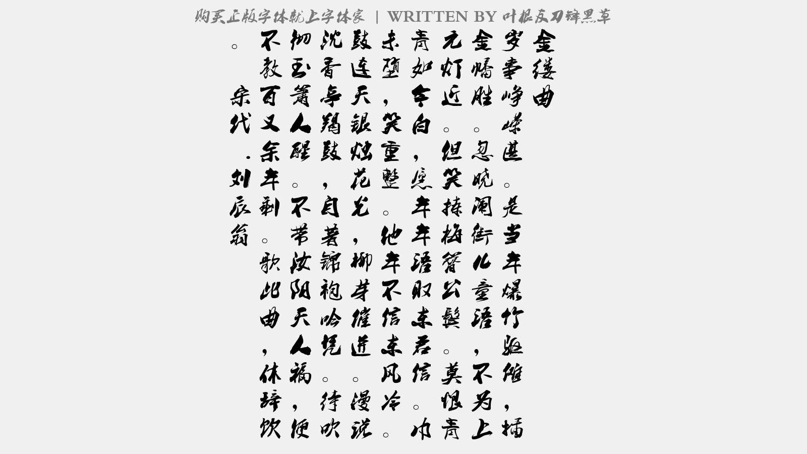 葉根友刀鋒黑草 - 金縷曲(賀趙松廬)