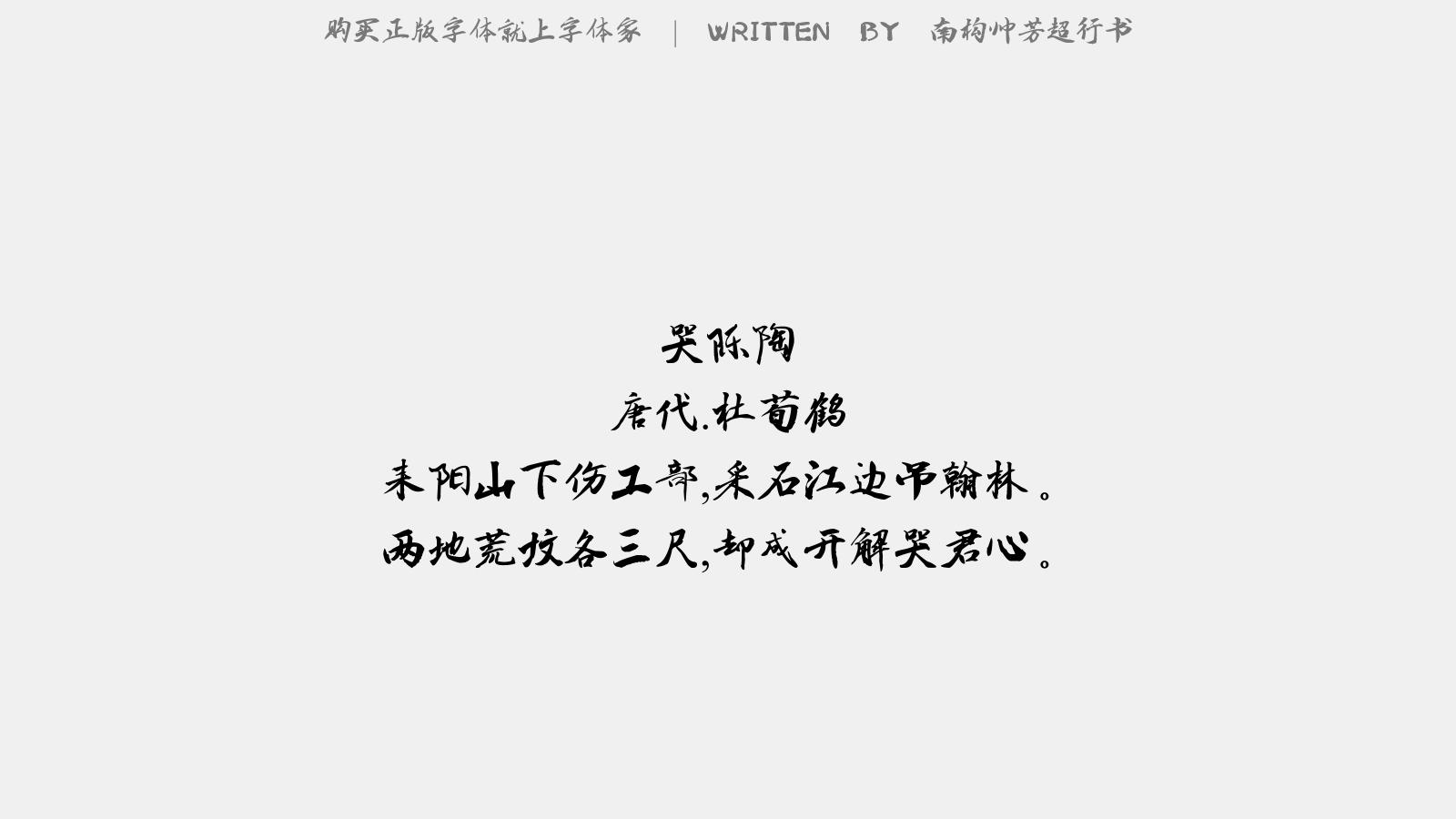 南構帥芳超行書 - 哭陳陶