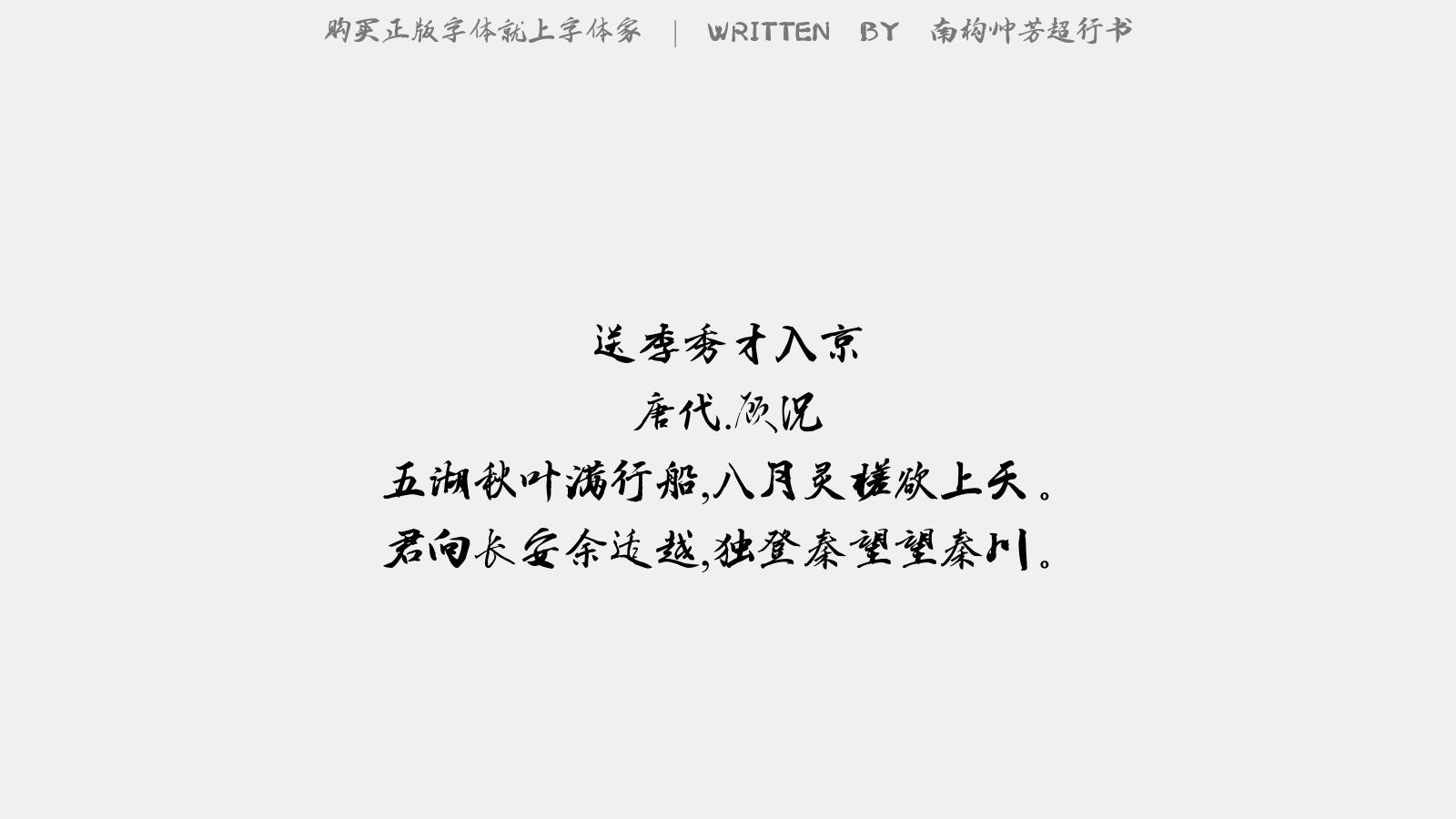 南構帥芳超行書 - 送李秀才入京