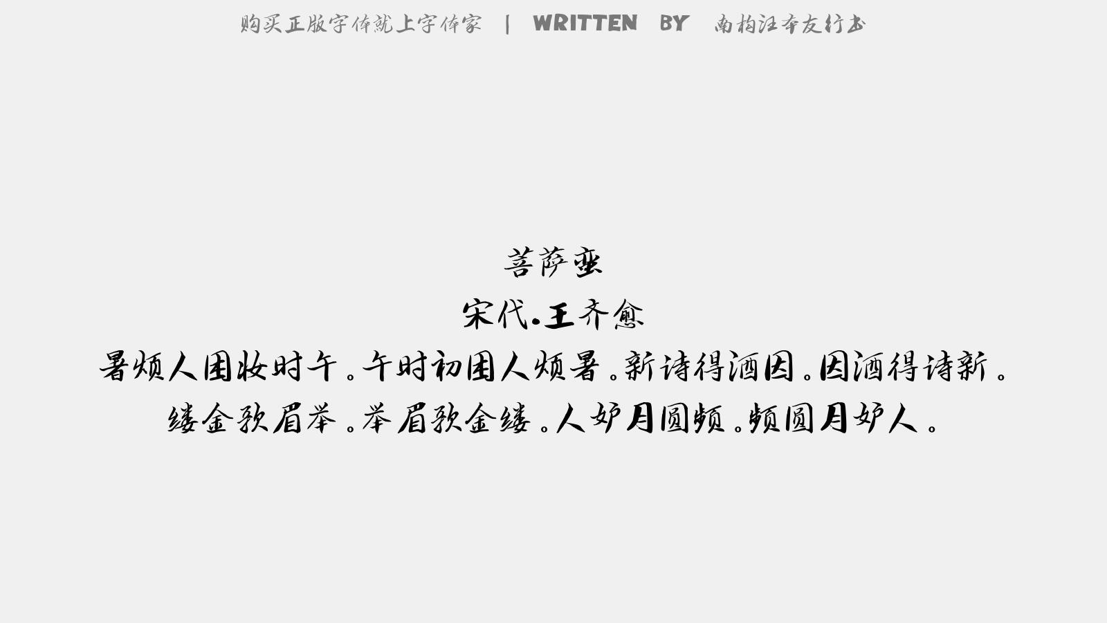 南構汪本友行書 - 菩薩蠻(初夏)