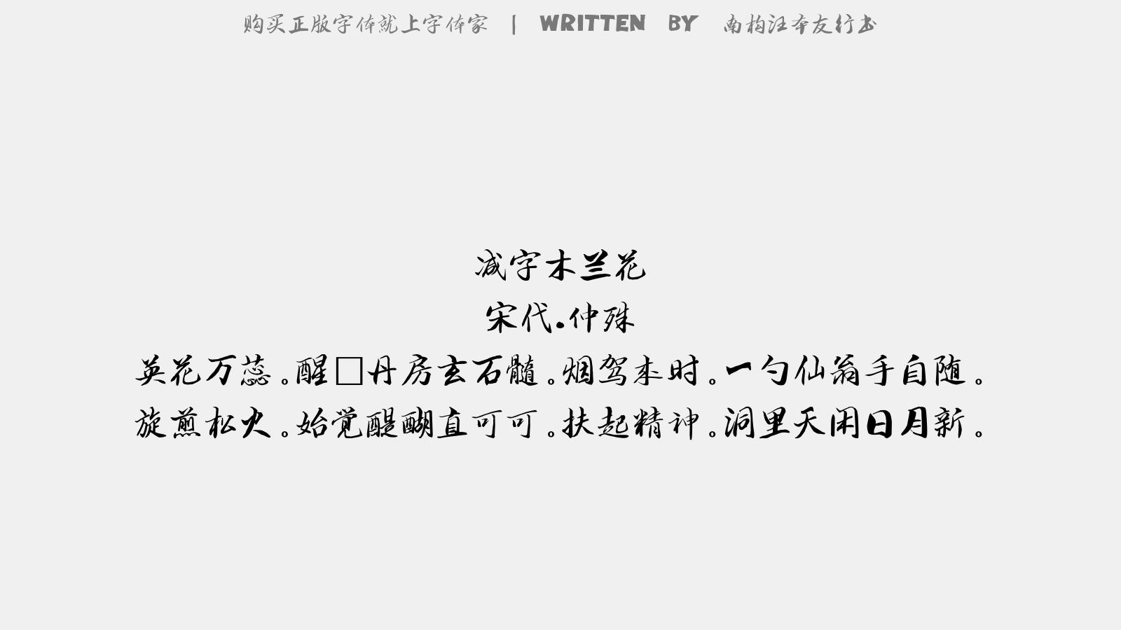 南構汪本友行書 - 減字木蘭花