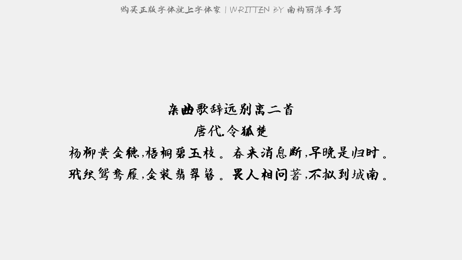 南構麗萍手寫 - 清平樂(呈昌父,時仆以病止酒,昌父日作詩數遍,末章及之)