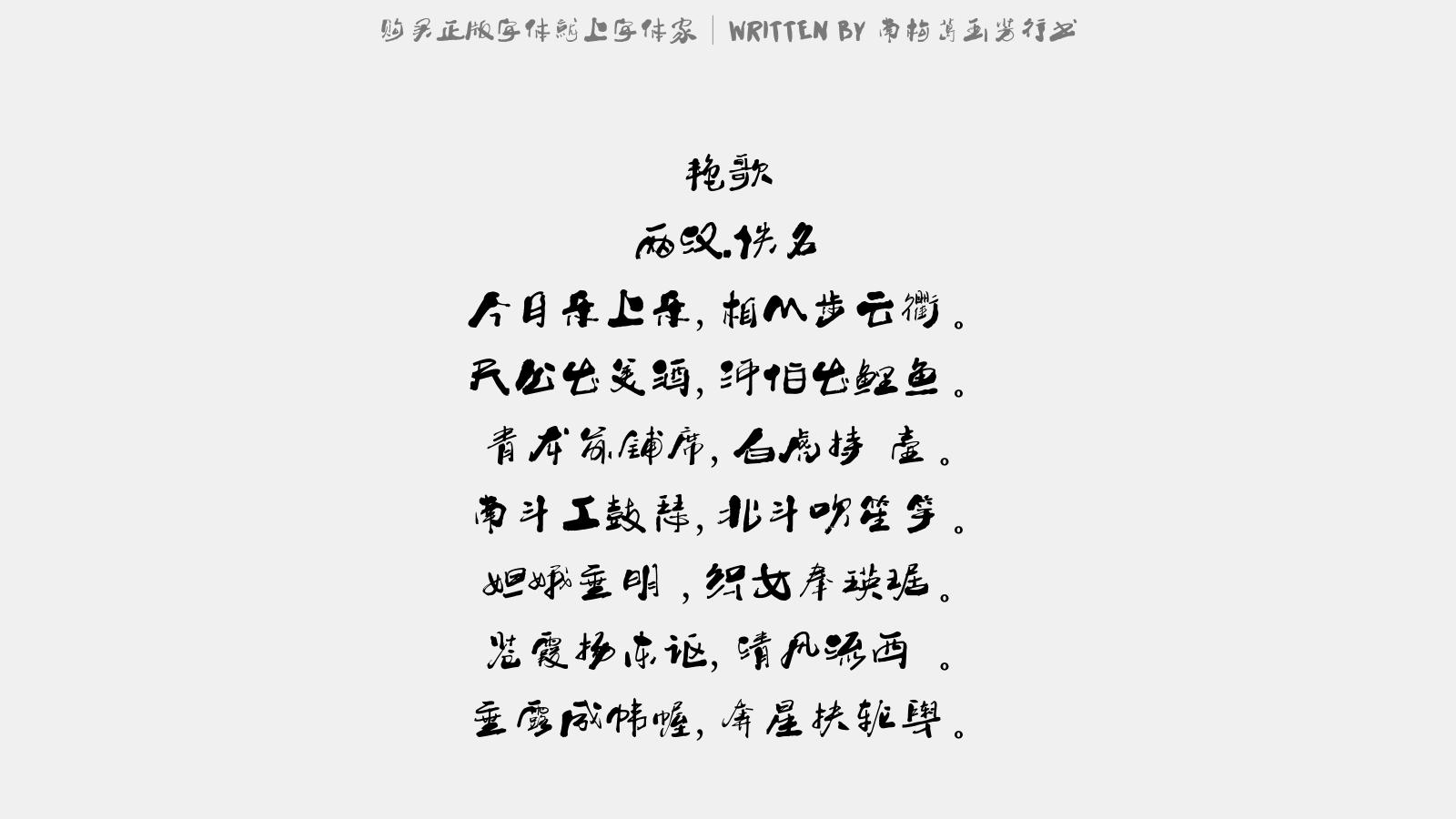 南構葛玉芳行書 - 卜算子(春景)