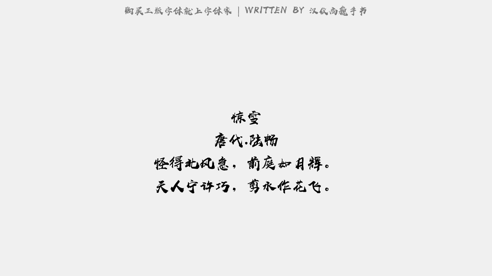 漢儀尚巍手書 - 驚雪