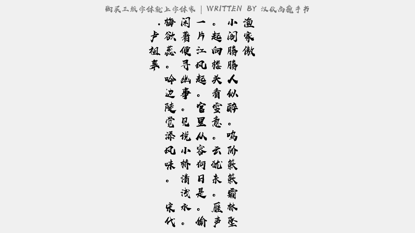 漢儀尚巍手書 - 漁家傲