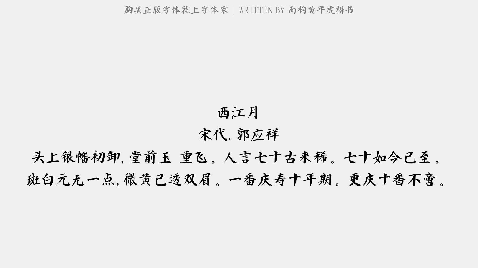南構黃年虎楷書 - 西江月(慶太夫人七十)