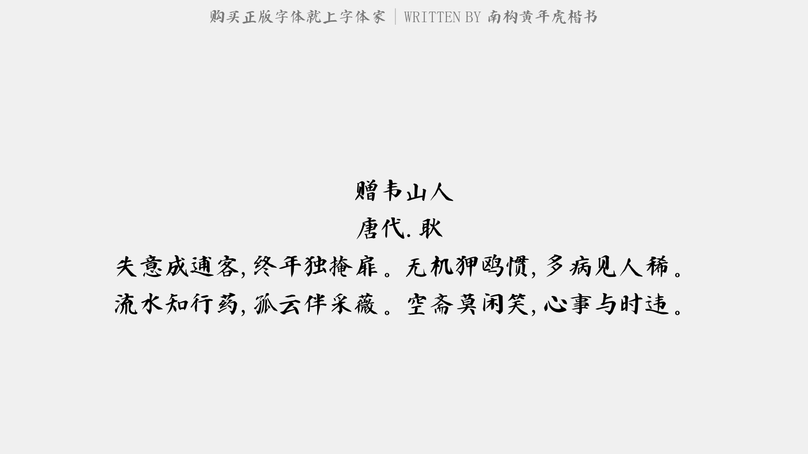 南構黃年虎楷書 - 贈韋山人