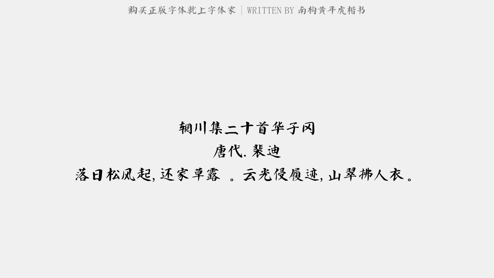 南構黃年虎楷書 - 輞川集二十首。華子岡
