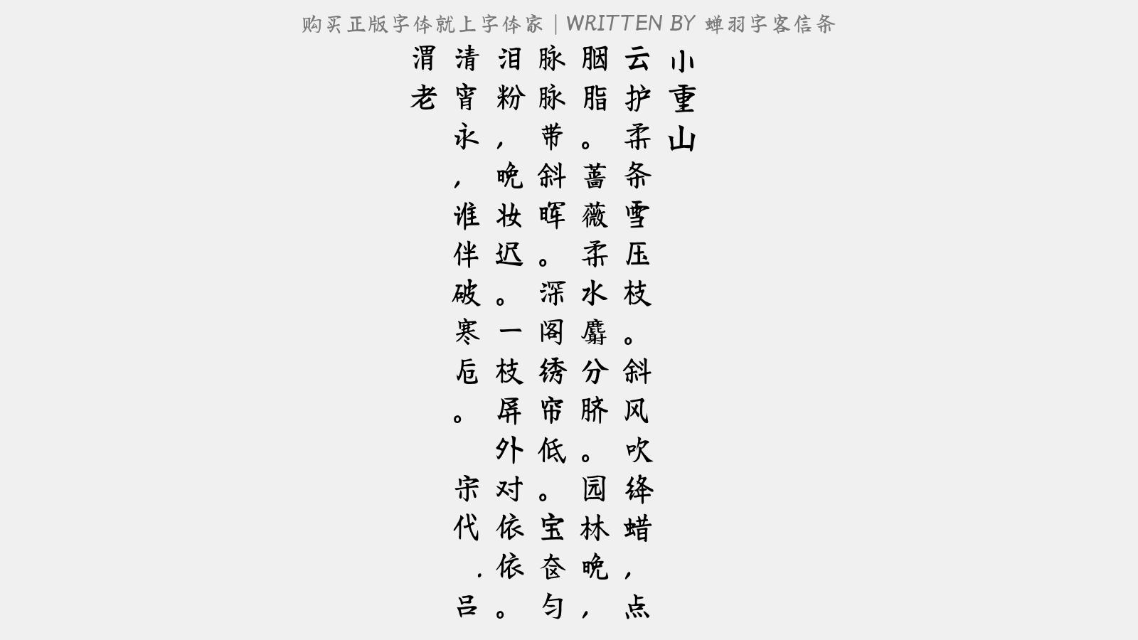 蟬羽字客信條 - 小重山
