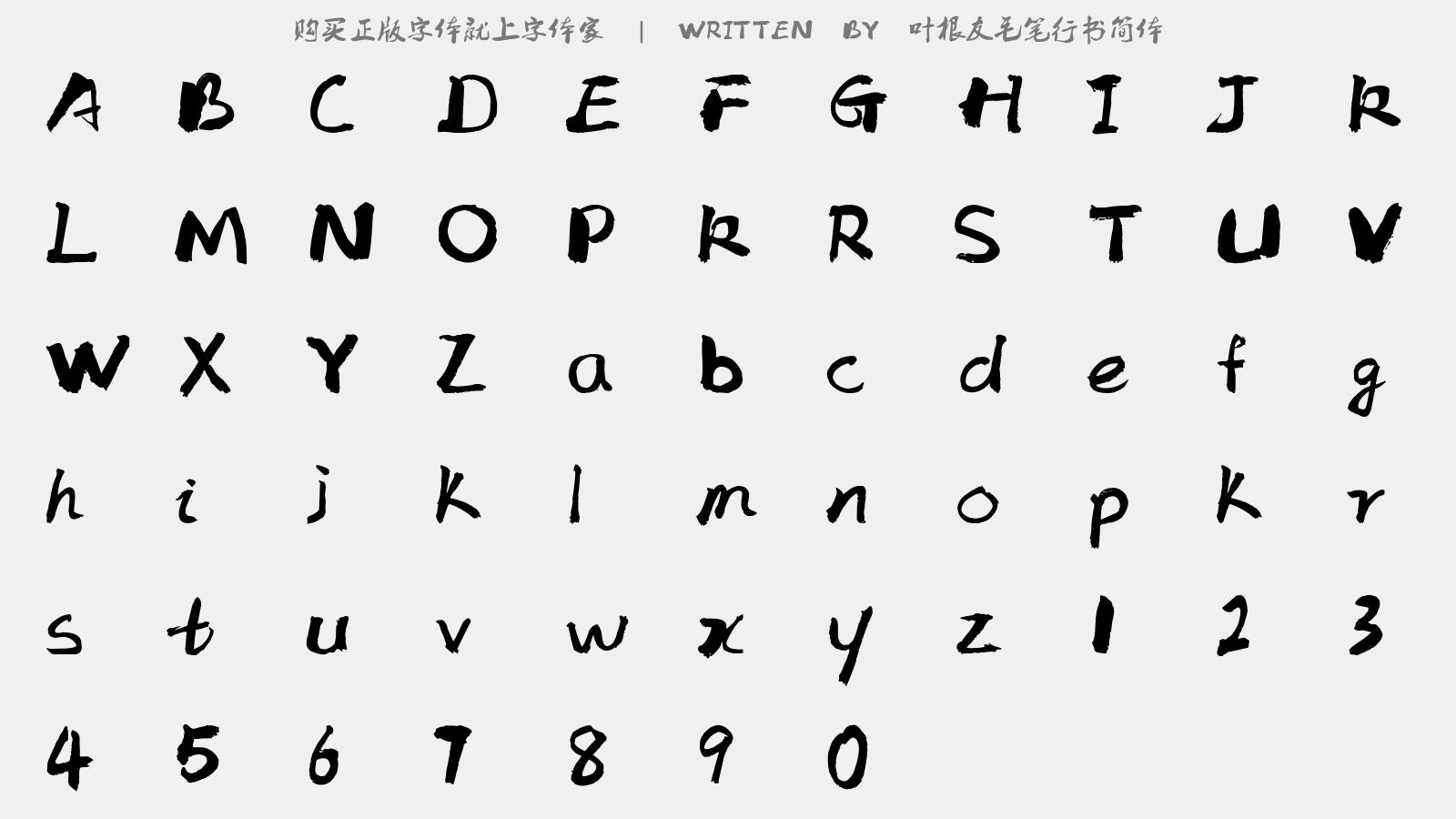 葉根友毛筆行書簡體 - 大寫字母/小寫字母/數字