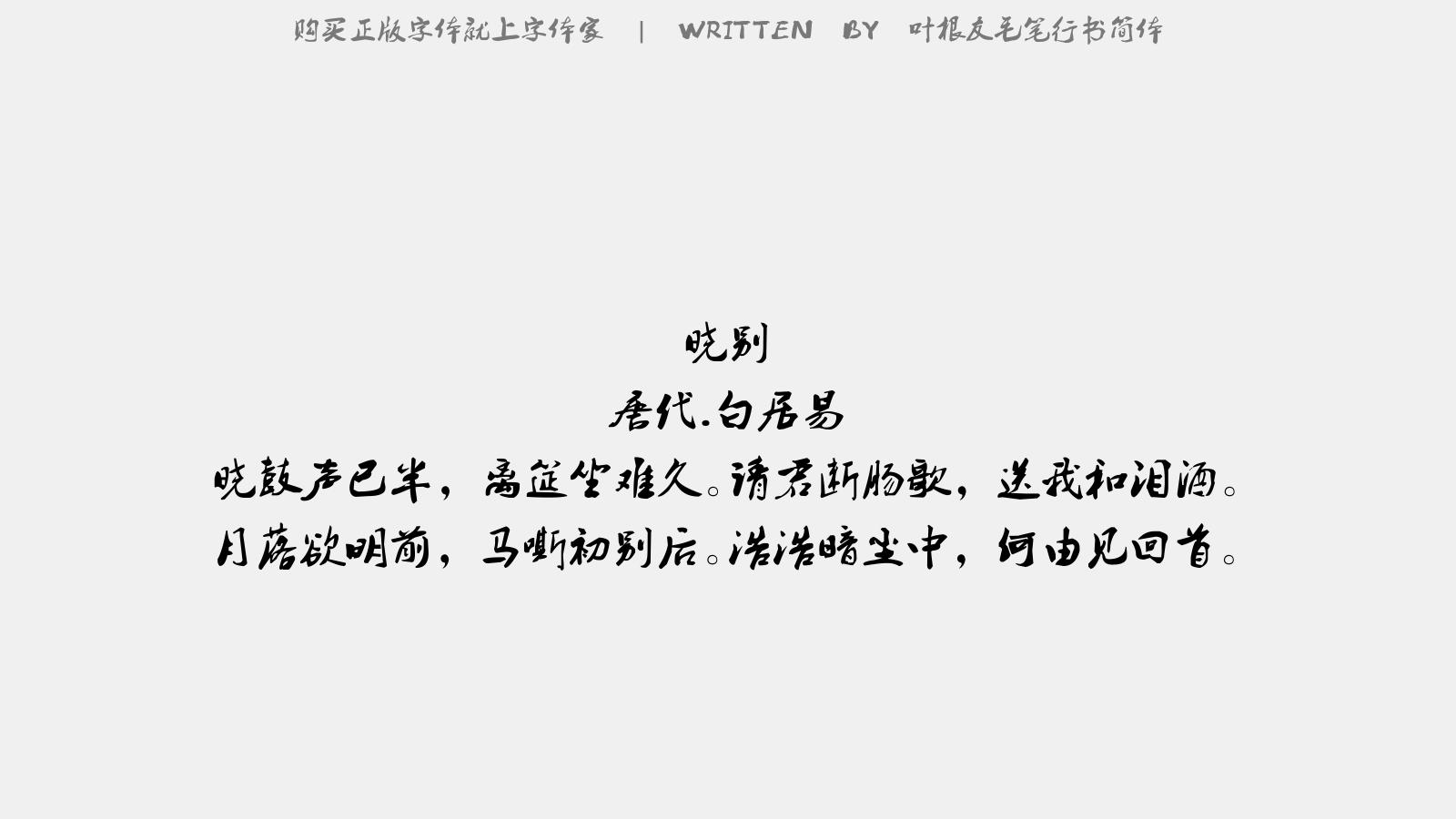 葉根友毛筆行書簡體 - 菁菁者莪