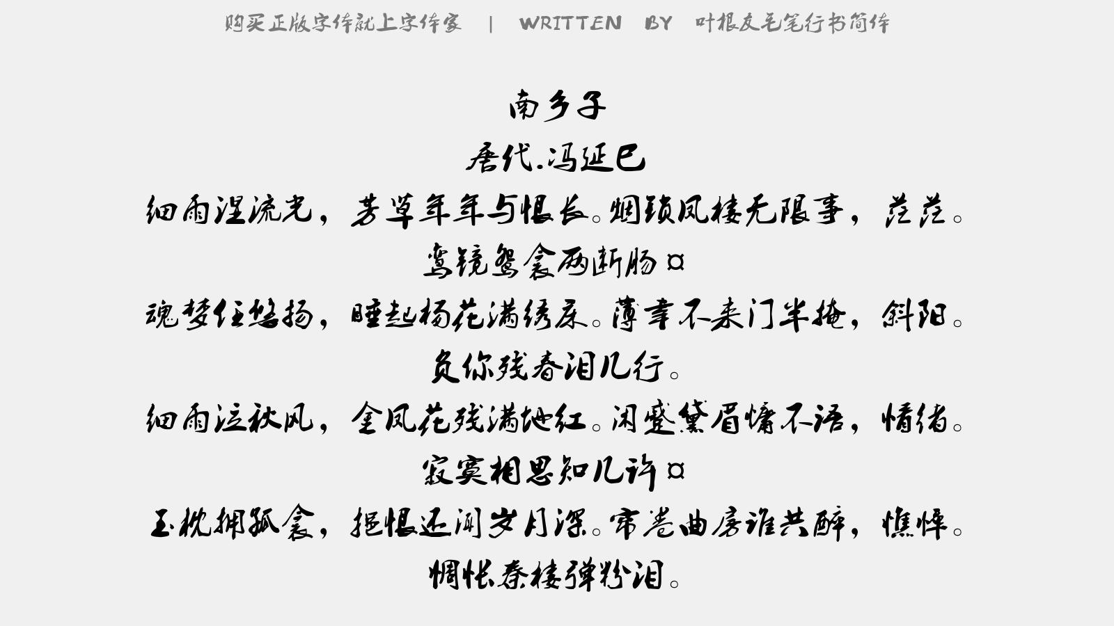 葉根友毛筆行書簡體 - 送朱山人放越州,賊退后歸山陰別業
