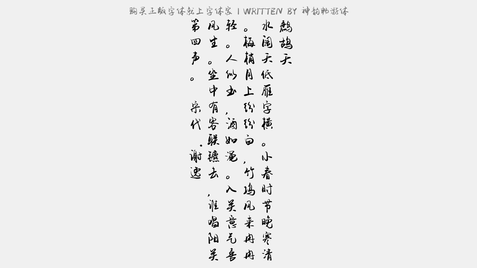 神韻暢游體 - 鷓鴣天