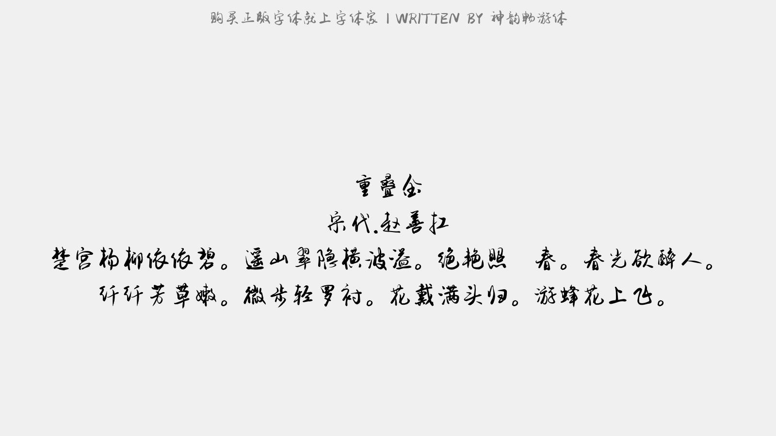 神韻暢游體 - 重疊金(春游)