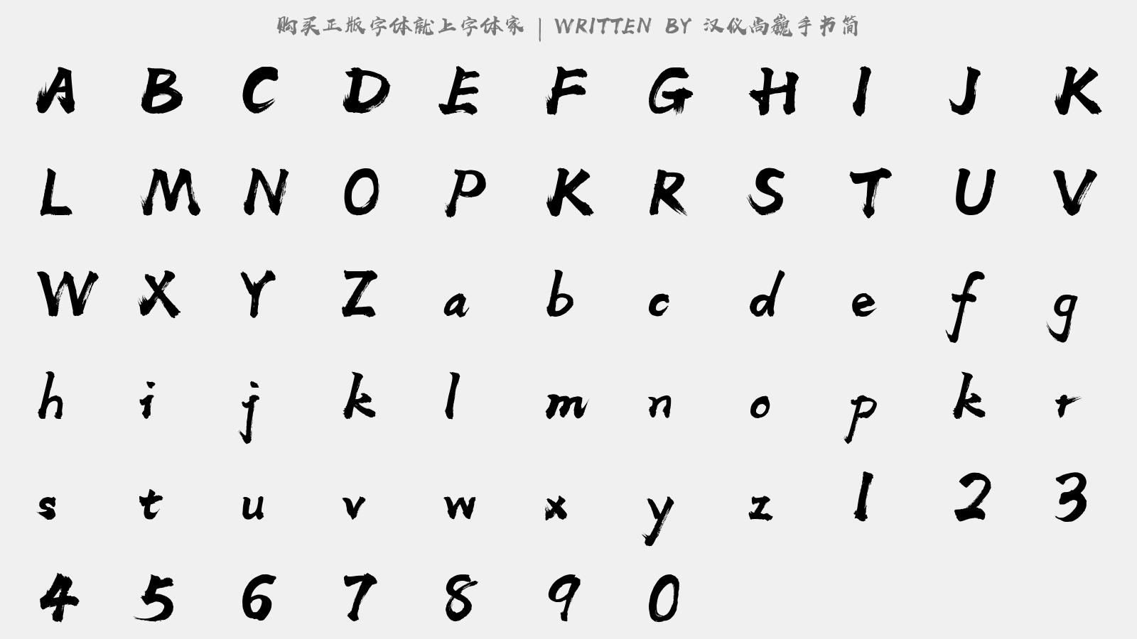 漢儀尚巍手書簡 - 大寫字母/小寫字母/數字